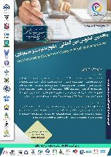 پنجمین کنفرانس بین المللی علوم مدیریت و حسابداری