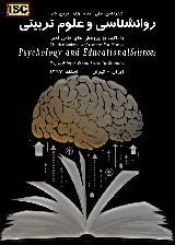 کنفرانس ملی ایده های نوین در روانشناسی و علوم تربیتی با تاکید بر پژوهش های علمی اخیر