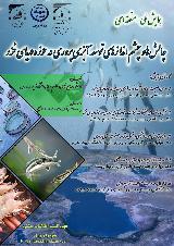 چالش ها و راهکارهای توسعه آبزی پروری در حوزه دریای خزر