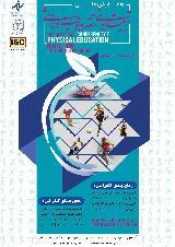 همایش ملی تربیت بدنی ،تغذیه و طب ورزشی