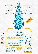 سومین همایش ملی زبان و ادبیات و بازشناسی مشاهیر و مفاخر