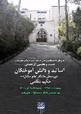 بیست و هفتمین گردهمایی اساتید و دانش آموختگان دبیرستان ماندگار امام صادق(ع)- حکیم نظامی