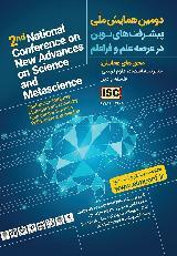 دومین همایش ملی علم و فراعلم (با مجوز شماره 12604-97181 از ISC)