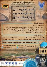 همایش ملی باستان شناسی و تاریخ هنر آذربایجان