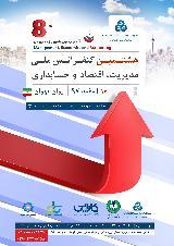 هشتمین کنفرانس ملی مدیریت، اقتصاد و حسابداری
