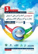 سومین کنفرانس ملی تسهیل تجارت و کسبوکار الکترونیکی