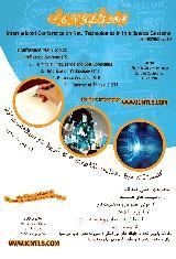 کنفرانس بین المللی فناوری های نوین در سیستم های هوشمند