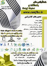 کنفرانس ملی بهداشت و محیط زیست