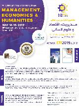 هفتمین کنفرانس بین المللی  مدیریت، اقتصاد و علوم انسانی