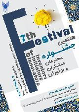 هفتمین جشنواره مخترعان،مبتکران و نوآوران