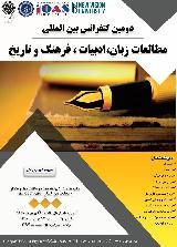 دومین کنفرانس بین المللی مطالعات زبان،ادبیات، فرهنگ و تاریخ