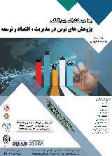 کنفرانس بين المللي پژوهش  در مديريت ، اقتصاد و توسعه