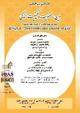 کنفرانس بین المللی دین معنویت و کیفیت زندگی