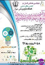 چهارمین همایش فصل نو انجمن های علمی دانشگاه علوم پزشکی شیراز