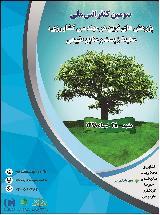 سومین کنفرانس ملی پژوهش های نوین در مهندسی کشاورزی، محیط زیست و منابع طبیعی