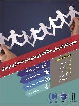 سومین کنفرانس ملی مطالعات نوین مدیریت و حسابداری در ایران