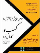 اولین همایش ملی آشنایی با کسب و کارهای نوپا با معرفی پردرامدترین حرفه دهه اخیر ایران