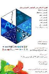 اولین کنفرانس ملی ژئوشیمی کاربردی ایران