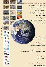 اولین کنفرانس ملی لرزه شناسی و زمین لرزه