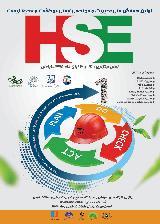 اولین همایش ملی مدیریت و مهندسی ایمنی، بهداشت و محیط زیست  (HSE)