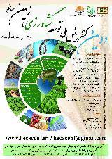 دومین کنفرانس ملی توسعه کشاورزی، زمین سالم