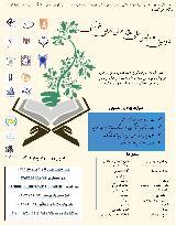 دومین همایش ملی پژوهش های قرآنی