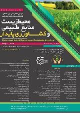 سومین کنفرانس بین المللی  و ششمین کنفرانس ملی محیط زیست، منابع طبیعی و کشاورزی پایدار