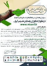 سومین همایش ملی راهکارهای دستیابی به توسعه پایداردرعلوم کشاورزی ومنابع طبیعی  ایران