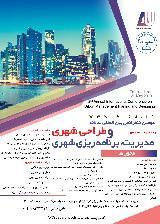 دومین کنفرانس بین المللی سالانه مدیریت، برنامه ریزی و طراحی شهری