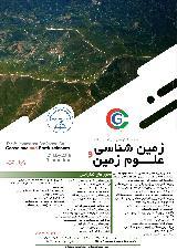 سومین کنفرانس بین المللی سالانه زمین شناسی و علوم زمین