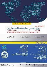 دومین کنفرانس بین المللی سالانه مطالعات زبان