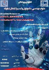 کنفرانس بین المللی علوم، مهندسی، تکنولوژی و کسب و کارهای فناورانه