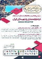 سومین همایش ملی راهکارهای دستیابی به توسعه پایداردرعلوم معماری وشهرسازی ایران