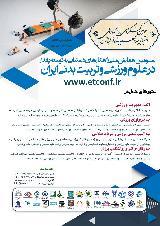 سومین همایش ملی راهکارهای دستیابی به توسعه پایداردرعلوم ورزشی وتربیت بدنی ایران