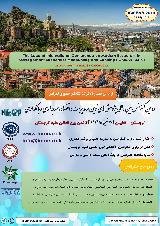 دومین کنفرانس بین المللی پژوهش های نوین در  مدیریت،اقتصاد،حسابداری و بانکداری