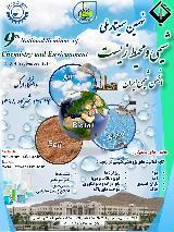 نهمين سمينار شيمي و محيط زيست انجمن شيمي ايران
