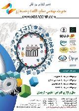 دومین کنفرانس بین المللی مدیریت،مهندسی صنایع، اقتصاد و حسابداری