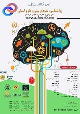 دومین کنفرانس بین المللی روانشناسی، علوم اجتماعی و علوم انسانی
