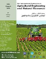 پنجمین کنفرانس بین الملی مهندسی کشاورزی و منابع طبیعی