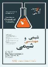 چهارمین همایش ملی شیمی و مهندسی شیمی