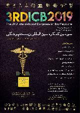 سومین کنگره بین المللی زیست پزشکی (ICB2019)