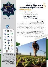 پنجمین همایش بین المللی مهندسی کشاورزی و محیط زیست با رویکرد توسعه پایدار