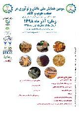 سومین همایش ملی دانش و نوآوری در صنعت چوب و کاغذ