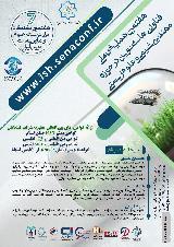 هفتمین همایش ملی فناوری های نوین در حوزه مهندسی شیمی و علوم زیستی