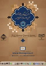 دومین کنگره بین المللی نوآوری و تحقیق در علوم انسانی و اسلامی