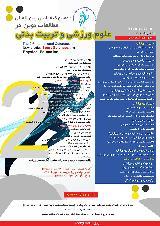 دومین کنفرانس بین المللی مطالعات نوین در علوم ورزشی و تربیت بدنی