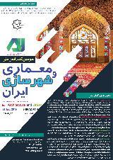 سومین کنفرانس ملی معماری و شهرسازی ایران