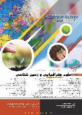 ششمین کنفرانس بین المللی پژوهش در علوم جغرافیایی و زمین شناسی