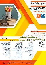هفتمین کنفرانس ملی و چهارمین کنفرانس بین المللی روانشناسی، علوم تربیتی و مطالعات اجتماعی