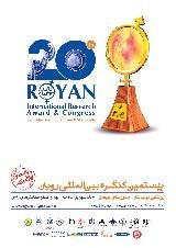 بیستمین کنگره بینالمللی رویان
